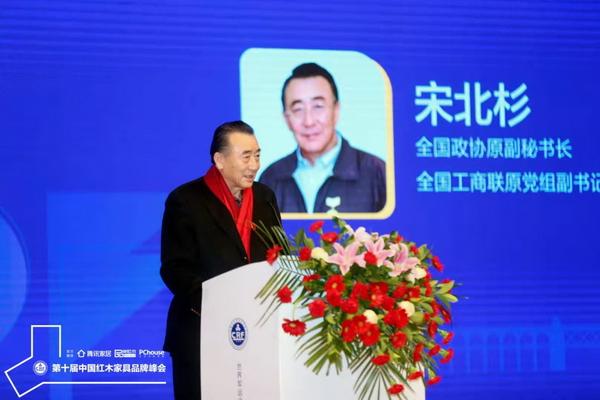 全国政协原副秘书长,全国工商联原党组副书记、副主席宋北杉在红木品牌峰会上发布重要讲话