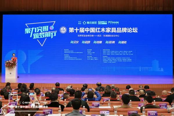 """第十届中国红木家具品牌论坛以""""聚力突围 筑梦前行""""为主题探讨2020年红木家具产业机遇和变革之道"""