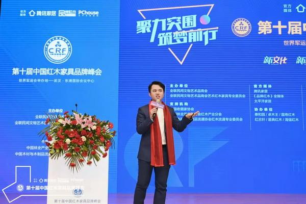 全联艺术红木家具专业委员会执行会长、弘木传媒CEO 林伟华围绕红木业界关心的热点痛点问题,展开《新周期 新营销——品牌红木战略发布》