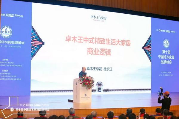 卓木王总裁杜长江带来《卓木王中式精致生活大家居 商业逻辑》发布会