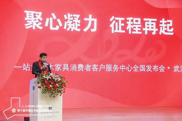 居典红木董事长尹付林带来《一站式红木家具消费者客户服务中心全国发布会》