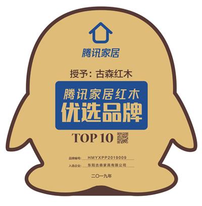 """古森红木被评选为""""腾讯家居红木优选品牌TOP10"""".jpg"""