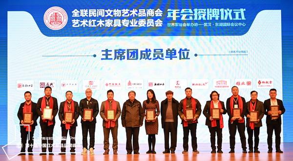 御乾堂红木(右一)当选全联艺术红木家具专业委员会主席团主席单位