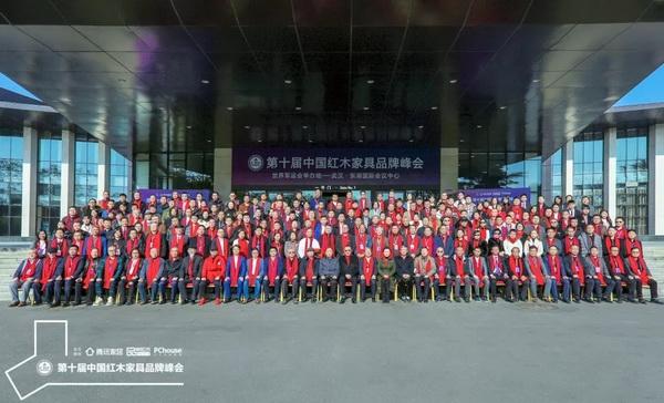 第十届中国红木家具品牌峰会在世界军人运动会举办地武汉隆重举行.jpg