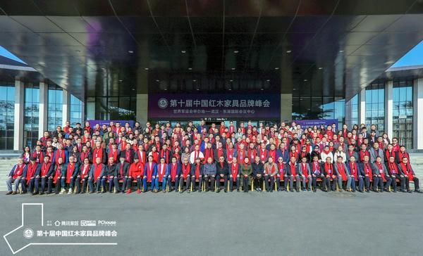 第十屆中國紅木家具品牌峰會出席嘉賓大合影