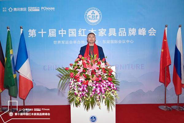 4古森红木董事长吴飞阳受邀出席第十届中国红木家具品牌峰会.jpg