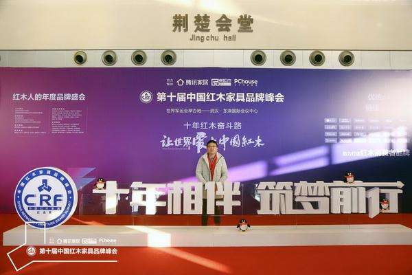新明红木连续十年参加红木品牌峰会,见证品牌荣耀