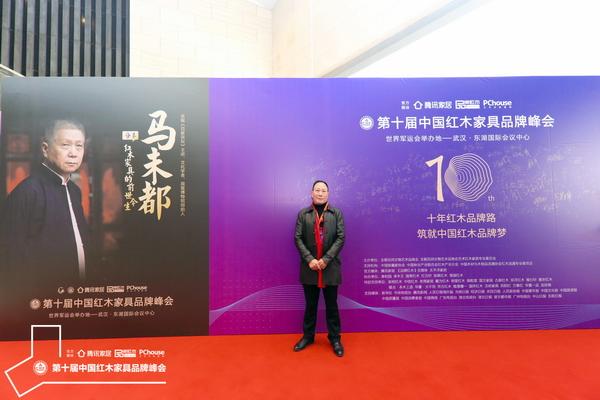 御乾堂紅木董事長馬海軍受邀參加第十屆中國紅木家具品牌峰會