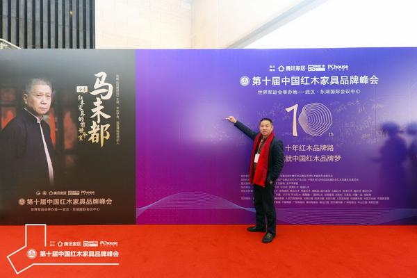 老周家居董事長周仲堅在第十屆中國紅木家具品牌峰會現場簽到留影