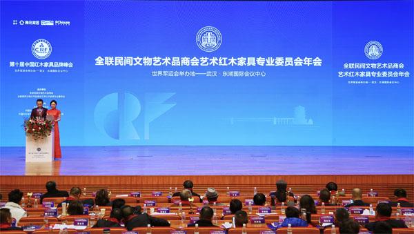 2019全联艺术红木家具专业委员会年会在世界军运会举办地—武汉·东湖国际会议中心举行
