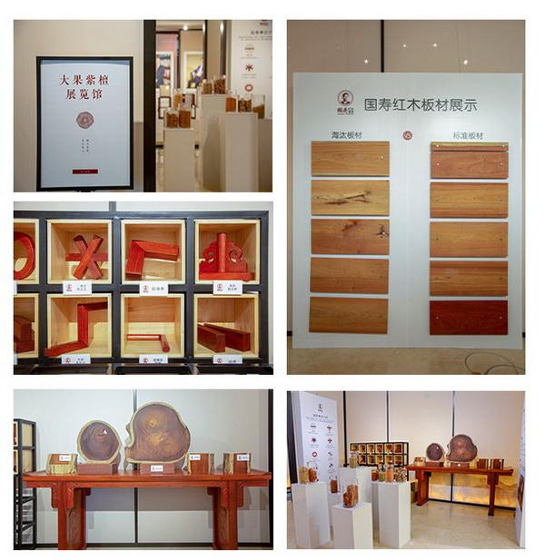 国寿红木大果紫檀展览馆.jpg