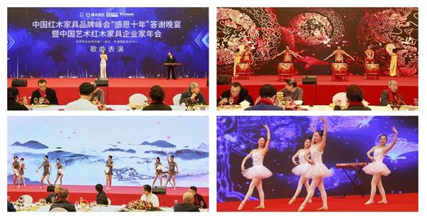 """精彩的演出将中国红木家具品牌峰会""""感恩十年""""答谢晚宴暨中国艺术红木家具企业家年会的气氛推向高潮"""