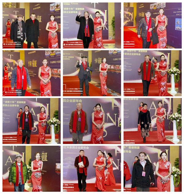 """红木家具行业有关领导专家、品牌领袖、市场精英亮相""""中国红木人年终秀""""红毯"""