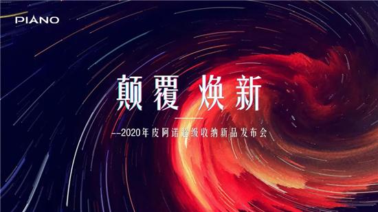 颠覆·焕新|皮阿诺2020年超级收纳新品发布会即将启幕