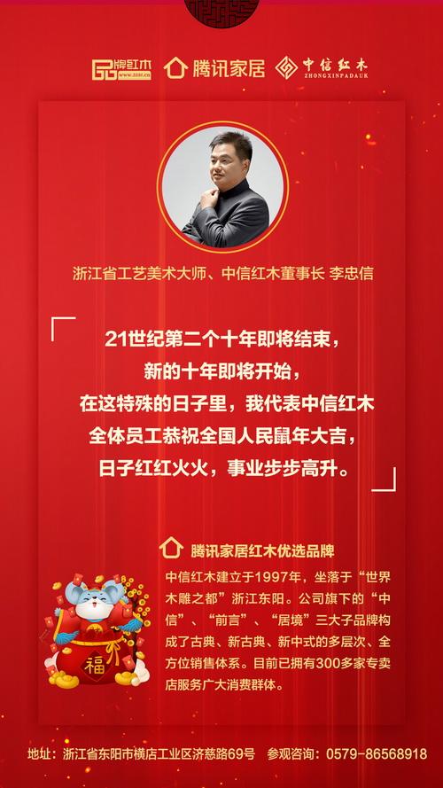 """品牌红木&腾讯家居红木优选品牌专""""鼠""""祝福.jpg"""