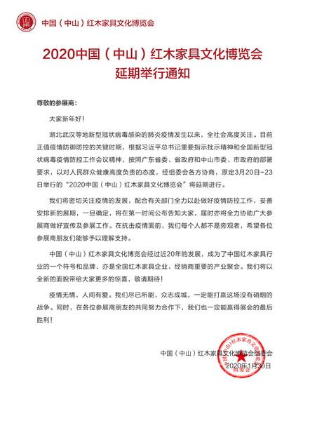 2020中国(中山)红木家具文化博览会延期举行通知