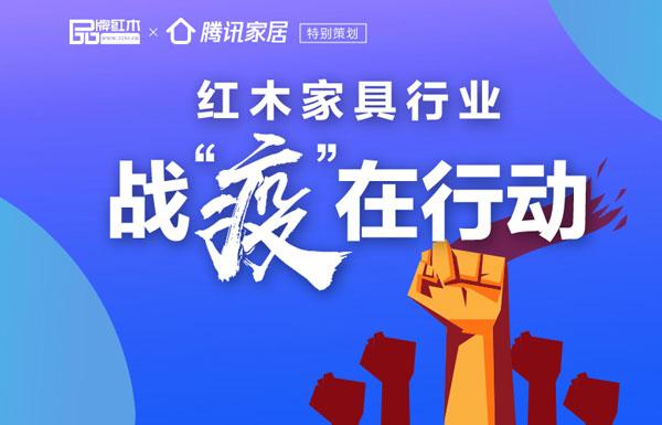 """品牌紅木與騰訊家居特別策劃《紅木家具行業戰""""疫""""在行動》"""
