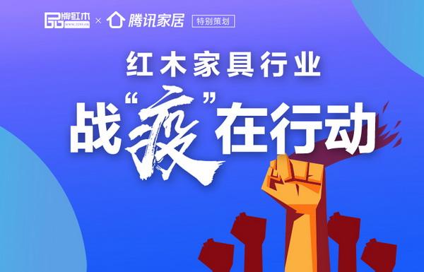 """品牌紅木與騰訊家居特別策劃《紅木家具行業戰""""疫""""在行動》.jpg"""