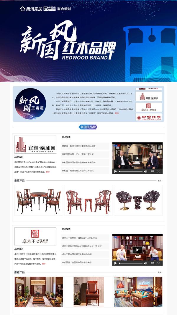 腾讯家居与品牌红木联合打造全新大型专题——《新国风红木品牌》