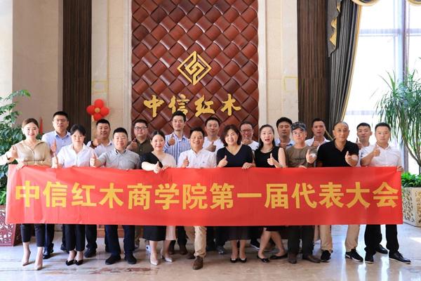 中信红木商学院