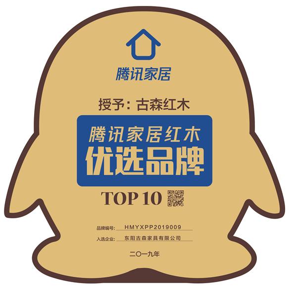 """古森红木光荣入选""""腾讯家居红木优选品牌TOP10""""榜单.jpg"""