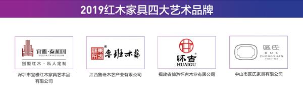 紅木家具四大藝術品牌