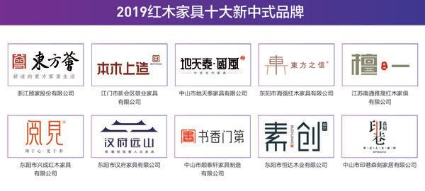 紅木家具十大新中式品牌