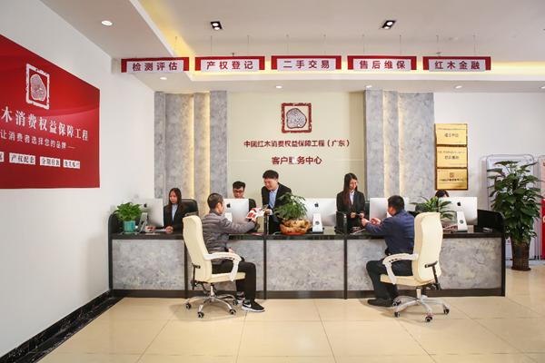 图2 中国红木消费权益保障工程(广东)客户服务中心 现场图.png