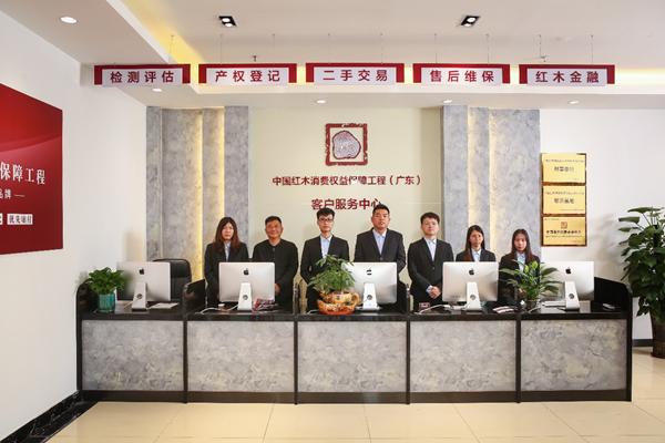 图5 中国红木消费权益保障工程(广东)客户服务团队.png