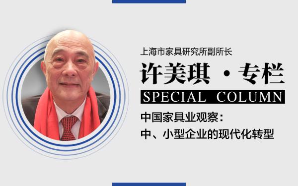 全联艺术红木家具专业委员会专家顾问、上海市家具研究所副所长许美琪.jpg