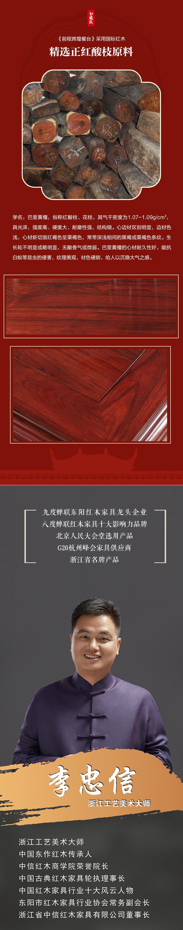 红酸枝前程辉煌餐台详情页B_03.jpg