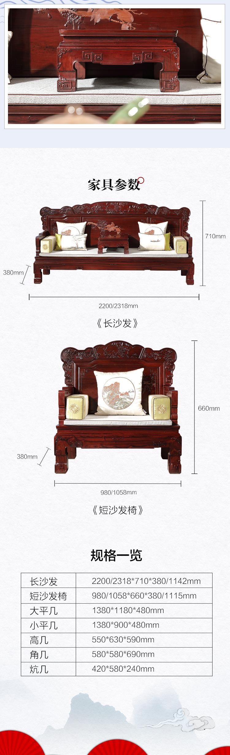 红酸枝前程辉煌沙发详情页B_02.jpg