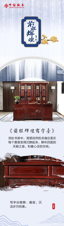 红酸枝前程辉煌写字台情页B_01.jpg