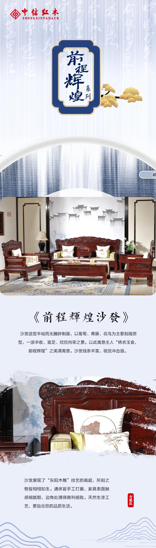红酸枝前程辉煌沙发详情页B_01.jpg
