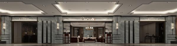 """古森红木""""富居江山""""展厅设计效果图.jpg"""