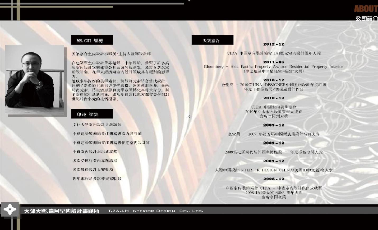 崔涛原创设计专家-1.jpg