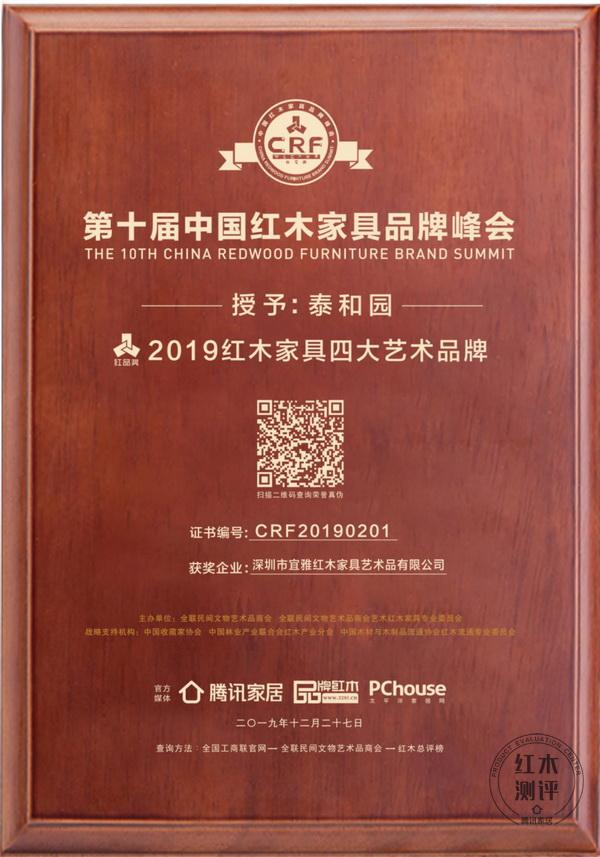 泰和园-红木家具四大艺术品牌