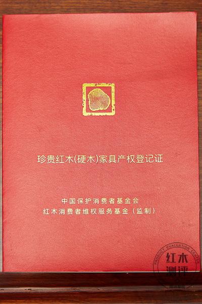 居典红木《悦几千禧沙发》红木家具产权证
