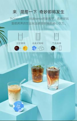 九阳Onecup(易杯)携手小米众筹 发布全新迷你胶囊式饮品平台