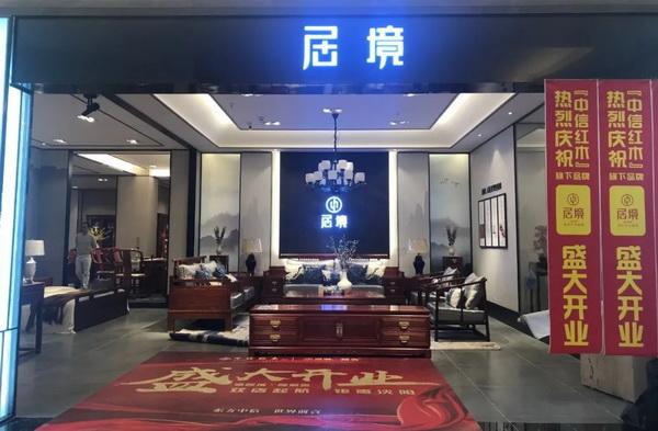 中信红木前言专卖店 (2).jpg