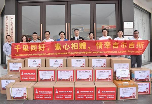 万里连心,风雨同舟丨新明珠向吉尔吉斯斯坦捐赠一批防疫物资
