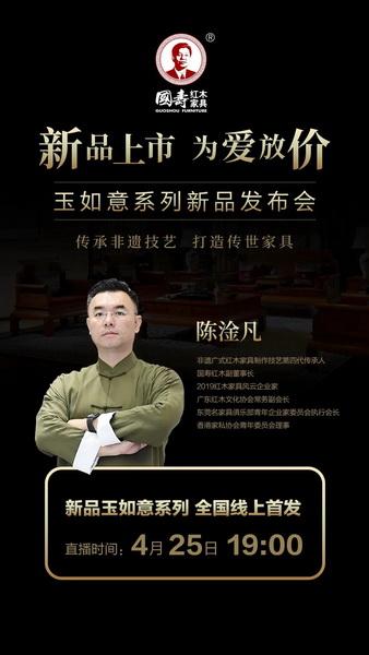 国寿红木新品玉如意ub8优游app列线上发布会.jpg