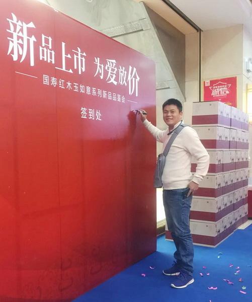 国寿红木重庆店总经理李先锋.jpg