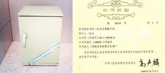 载誉前行!康宝喜获多项国家专利!