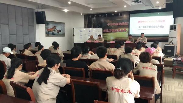中信红木厂区生产例会.jpg