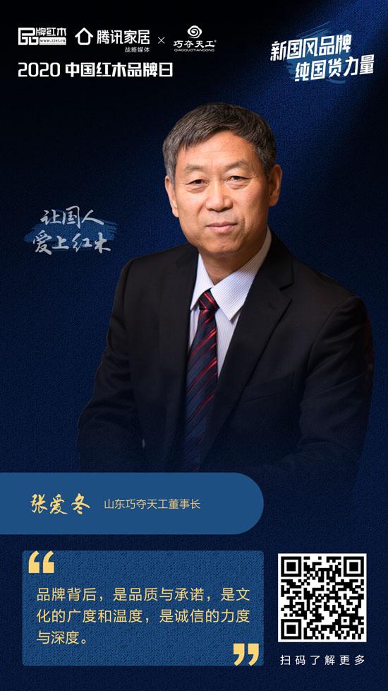 巧夺天工董事长张爱冬:植根齐鲁文化沃土,打造新鲁作红木好品牌.jpg