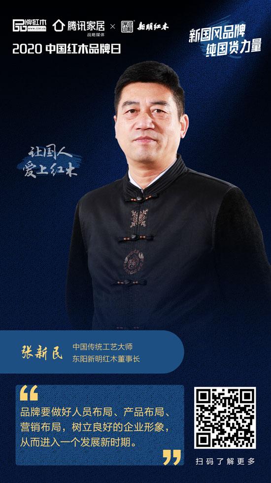 新明红木张新民:坚守方能造就品牌.jpg