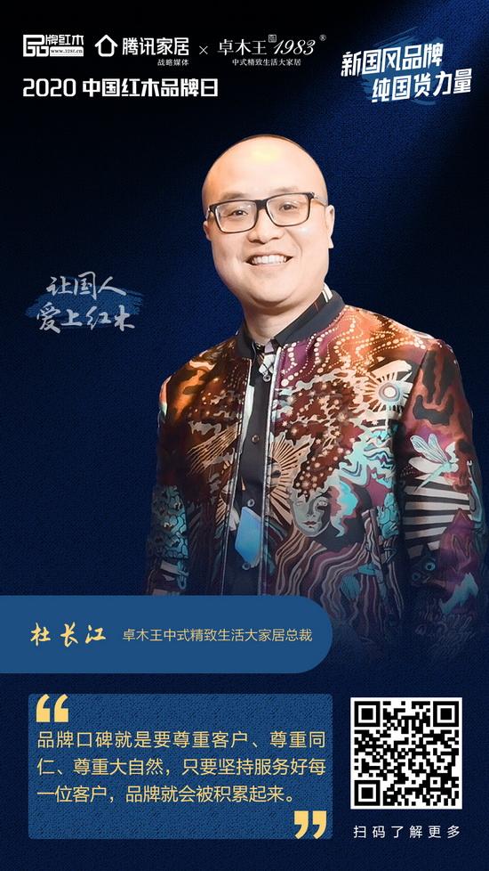 卓木王杜长江:让国民拥有一个高端精致的中式家居定制品牌.jpg