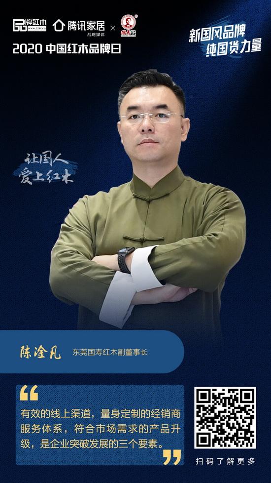 国寿红木陈淦凡:以新带旧,三步实现企业突破发展 (2).jpg