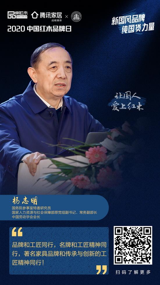 人物海报-杨志明_调整大小.jpg